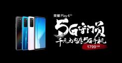 """5G双模6频全网通 荣耀Play4成""""5G守门员"""""""