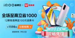 iQOOx拼多多品牌日活动至高立省1000,5G新机1598起!