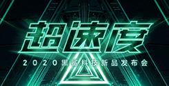 又一款!腾讯黑鲨3S游戏手机7月31日发布