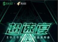 """腾讯黑鲨游戏手机新品即将正式发布 120Hz三星屏诠释""""超速度"""""""