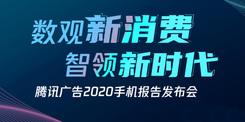 腾讯广告2020手机报告发布会直播