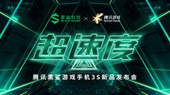 """腾讯黑鲨游戏手机3S""""超速度""""新品发布会【视频直播】"""