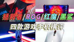 865>865Plus?拯救者Pro/ROG3/红魔5S/黑鲨3S 四部游戏手机横评