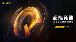iQOO 5系列官宣定档8月17 120W超快闪充即将正式落地
