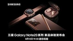 三星Galaxy Note20系列新品体验会 【视频直播】