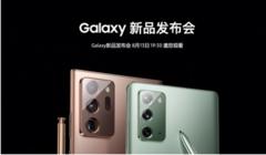 今晚19:30 三星Galaxy Note20系列新品体验发布会不见不散