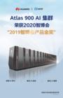 华为Atlas 900 AI集群荣获智博会产品金奖
