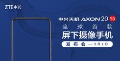 首款屏下摄像头手机中兴天机A20确认9月1日发布