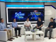 """中国移动上海产业研究院首创""""5G发现观""""亮相荧屏"""