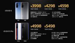 "iQOO 5系列正式发布 全系骁龙865/""大杯""支持120W超快闪充"