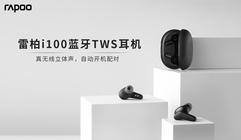 【免费试用】雷柏i100蓝牙TWS耳机