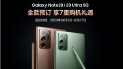 120Hz屏幕、专业8K视频 三星Galaxy Note20Ultra尽显旗舰高品质