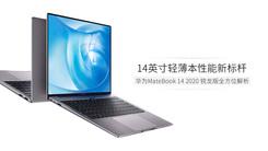 14英寸轻薄本性能新标杆 MateBook 14 2020 锐龙版全方位解析