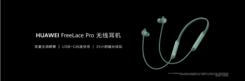兼顾时尚外观与降噪功能,华为FreeLace Pro无线耳机亮相发布会