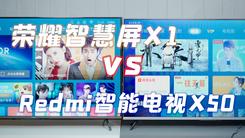 2000元价位谁更值得买?荣耀智慧屏X1 vs Redmi智能电视X50