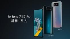 华硕ZenFone 7系列发布 旋转镜头搭配骁龙865