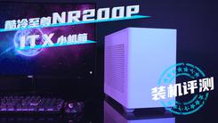 酷冷至尊NR200P ITX小机箱,这一次散热和性能我都要