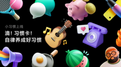 """小米手表第五次OTA升级:""""小习惯""""养成上线+百款新表盘"""