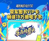 京东手机通讯周末放价,iQOO的这个夏天电力十足