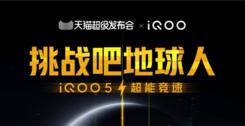 首场太空直播奇袭,iQOO天猫超级发布会在线解构极致科技