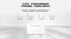 华为首款NFC一碰连网移动路由上市,开启家庭上网新方式