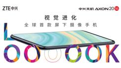 中兴Axon20 5G 首款屏下摄像头手机发布会【视频直播】