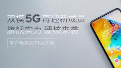 双模5G再迎新成员:旗舰实力硬核来袭 华为畅享20 Plus评测视频