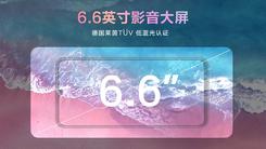 华为畅享20系列新机发布 大电池+快充缓解5G续航焦虑