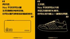 华米Amazfit Neo新品2天后发布 海报致敬Adidas/iQOO Neo