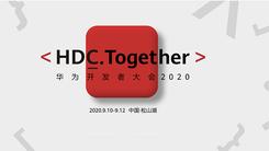华为开发者大会2020 (HDC 2020) 视频直播