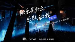 新华网携手vivo发布城市系列短片 开启找寻快乐之旅