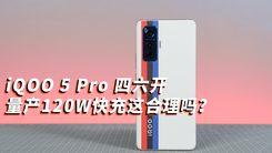 四六开:iQOO 5 Pro 120W超闪加持 这定价可能比标准版更合适