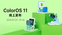 ColorOS 11官宣9.24发布 版本号越级或为保持安卓底层同步