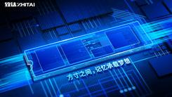 官宣 长江存储自有品牌致钛SSD固态硬盘今日发布