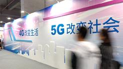 加速「5G+」建设 中国移动与华录集团签署战略合作框架协议