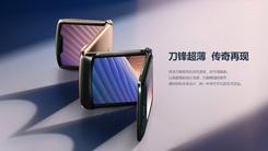 Motorola  razr刀锋 5G正式发布 折叠屏设计12499元开售