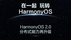 鸿蒙OS 2.0正式亮相 提供完整开发环境 12月起登陆手机平台