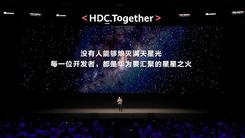 华为开发者大会2020召开 HarmonyOS 2.0手机即将到来