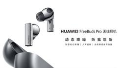 最大降噪40dB 华为入耳式TWS降噪耳机FreeBuds Pro发布