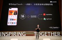 华为AppTouch携手全球运营商,助力开发者出海