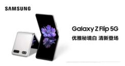 时尚万年宠配色 三星Galaxy Z Flip 5G 秘境白开启预约