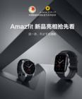 华米科技Amazfit GTR 2 & GTS 2已上架,外观功能全面升级