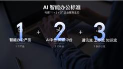方便好用的办公平台推荐:百度如流带你体验AI智能办公