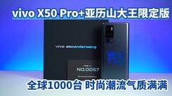 vivo X50 Pro+亚历山大王限定版 全球1000台 时尚潮流气质满满