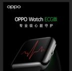OPPO智能穿戴家族将再添新成员!OPPO Watch ECG版正式官宣