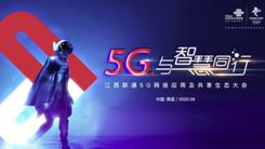 【视频直播】江西联通5G网络应用及共享生态大会