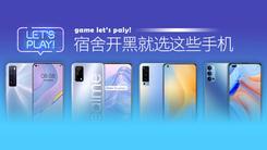 京东手机「专业聊机王」推荐 宿舍畅快开黑就选这些手机