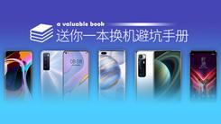 京东手机「专业聊机王」 送你一本开学换机避坑手册