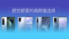 京东手机「专业聊机王」 今晚聊聊那些颜党都爱的高颜值选择