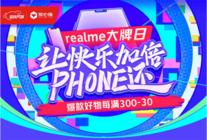 """""""金秋风暴""""来袭 逛京东买手机享30天无忧退服务"""